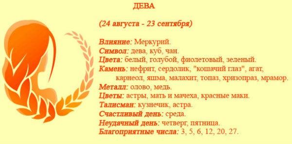 deva-znak-zodiaka