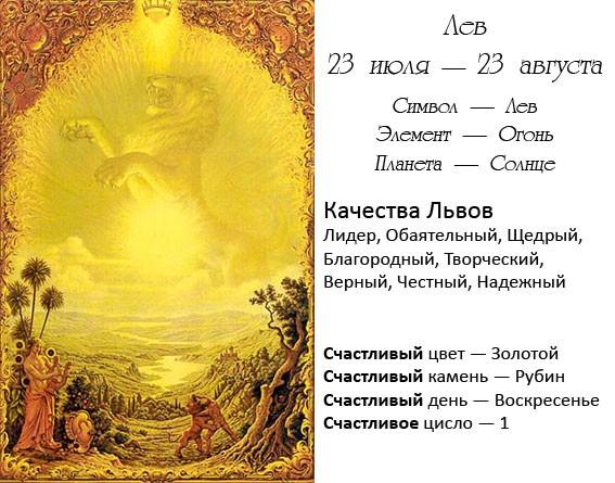 lev-znak-zodiaka
