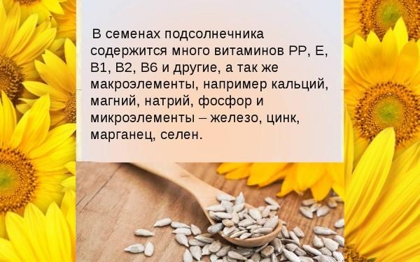 semechki-podsolnuha-polza-i-vred-5