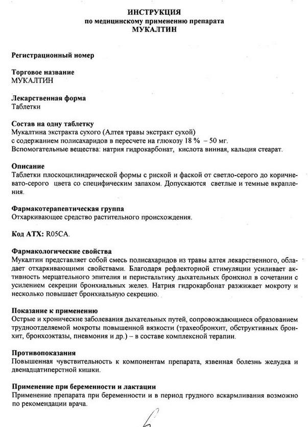instruction-about-tablets-mukaltin-1