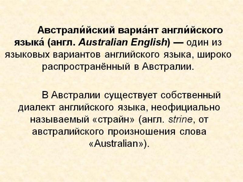 Avstralijskij-variant-anglijskogo-jazyka-angl