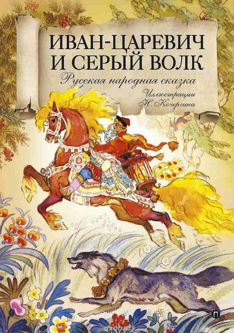 ivan-carevich-i-serii-volk