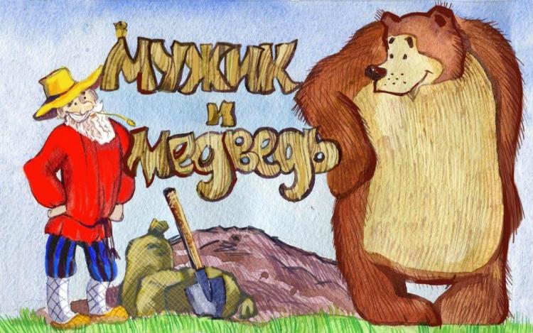 muzhik-i-medved