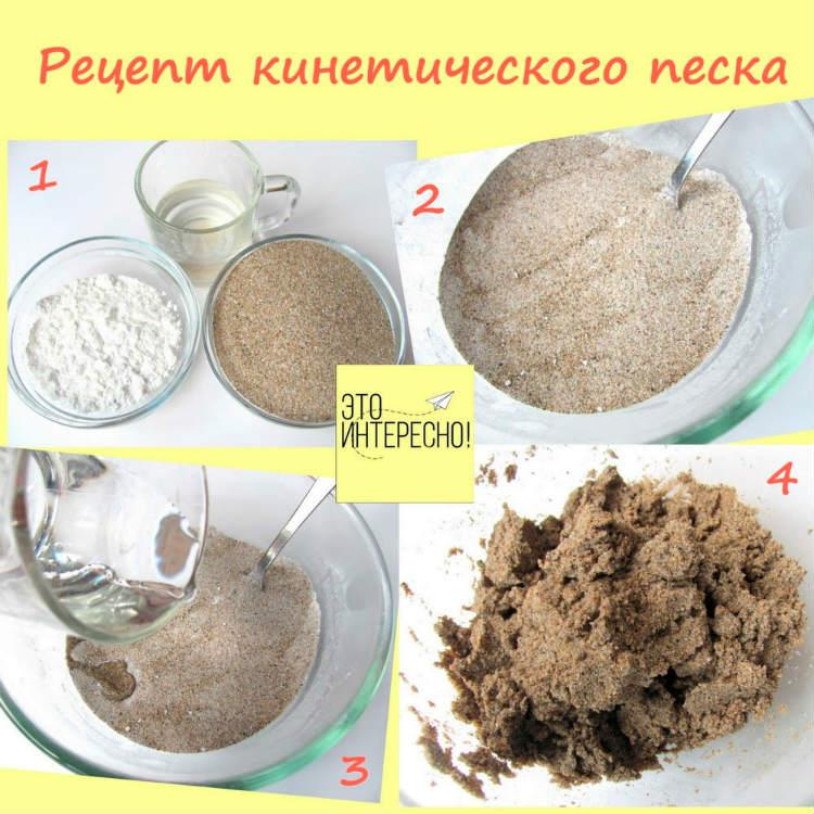 kineticheskii-pesok-muka-voda-pesok